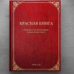 10 интересных фактов о Красной Книге