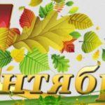 12 интересных фактов о 1 сентября