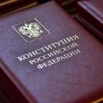 15 интересных фактов о конституции РФ